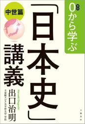 0から学ぶ「日本史」講義(中世篇)