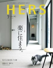 HERS(ハーズ) (2019年7月号)