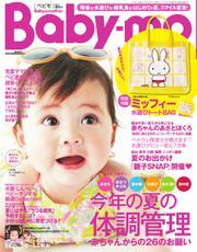 Baby-mo(ベビモ) (2019年夏秋号)