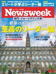 ニューズウィーク日本版 (2019年6/18号)