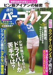 週刊 パーゴルフ (2019/6/25号)