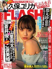 FLASH(フラッシュ) (6/25号)