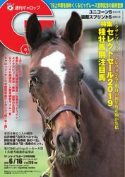 週刊Gallop(ギャロップ) (6月16日号)