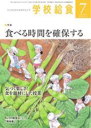 学校給食 (2019年7月号)