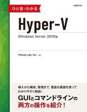 ひと目でわかるHyper-V Windows Server 2019版