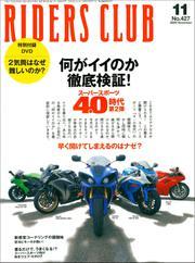 RIDERS CLUB(ライダースクラブ) (2009年11月号)