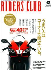 RIDERS CLUB(ライダースクラブ) (2009年12月号)