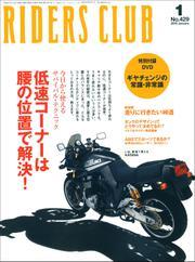 RIDERS CLUB(ライダースクラブ) (2010年1月号)
