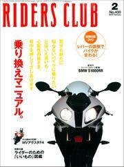 RIDERS CLUB(ライダースクラブ) (2010年2月号)