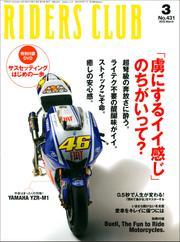 RIDERS CLUB(ライダースクラブ) (2010年3月号)