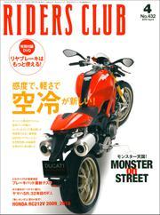 RIDERS CLUB(ライダースクラブ) (2010年4月号)