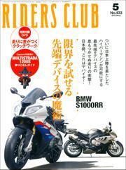 RIDERS CLUB(ライダースクラブ) (2010年5月号)