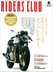 RIDERS CLUB(ライダースクラブ) (2010年6月号)