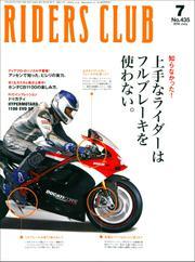 RIDERS CLUB(ライダースクラブ) (2010年7月号)