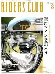 RIDERS CLUB(ライダースクラブ) (2010年8月号)