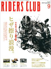 RIDERS CLUB(ライダースクラブ) (2010年9月号)