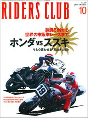 RIDERS CLUB(ライダースクラブ) (2010年10月号)