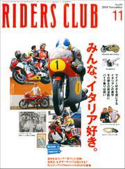 RIDERS CLUB(ライダースクラブ) (2010年11月号)