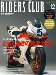 RIDERS CLUB(ライダースクラブ) (2010年12月号)