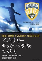 ビジョナリーサッカークラブのつくり方 鎌倉インターナショナルFC、創設初年度の軌跡