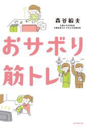 おサボり筋トレ(毎日新聞出版)