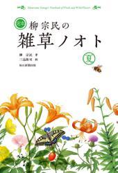 定本 柳宗民の雑草ノオト 夏(毎日新聞出版)