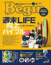 Begin(ビギン) (2019年8月号)