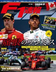 F1速報 (F1速報 2019年 6/27号 第7戦カナダGP)