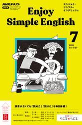 NHKラジオ エンジョイ・シンプル・イングリッシュ2019年7月号【リフロー版】