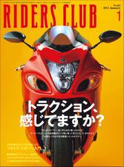 RIDERS CLUB(ライダースクラブ) (2011年1月号)
