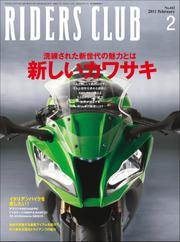 RIDERS CLUB(ライダースクラブ) (2011年2月号)