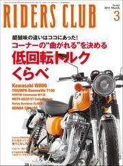 RIDERS CLUB(ライダースクラブ) (2011年3月号)