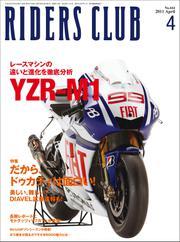 RIDERS CLUB(ライダースクラブ) (2011年4月号)