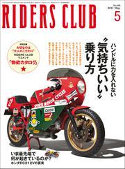 RIDERS CLUB(ライダースクラブ) (2011年5月号)