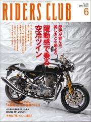 RIDERS CLUB(ライダースクラブ) (2011年6月号)