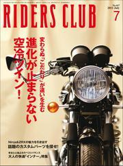 RIDERS CLUB(ライダースクラブ) (2011年7月号)
