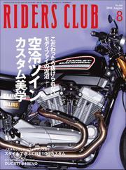 RIDERS CLUB(ライダースクラブ) (2011年8月号)