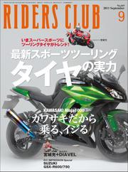 RIDERS CLUB(ライダースクラブ) (2011年9月号)