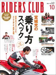 RIDERS CLUB(ライダースクラブ) (2011年10月号)