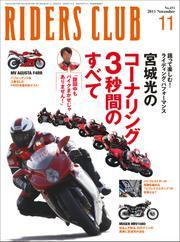 RIDERS CLUB(ライダースクラブ) (2011年11月号)