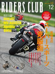RIDERS CLUB(ライダースクラブ) (2011年12月号)
