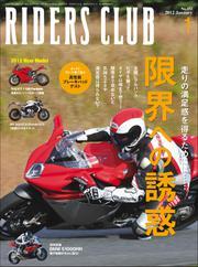 RIDERS CLUB(ライダースクラブ) (2012年1月号)