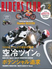 RIDERS CLUB(ライダースクラブ) (2012年2月号)