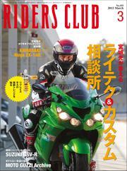 RIDERS CLUB(ライダースクラブ) (2012年3月号)