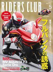 RIDERS CLUB(ライダースクラブ) (2012年5月号)