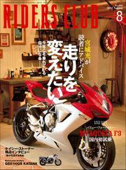 RIDERS CLUB(ライダースクラブ) (2012年8月号)