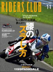 RIDERS CLUB(ライダースクラブ) (2012年11月号)