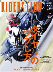 RIDERS CLUB(ライダースクラブ) (2012年12月号)