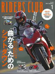 RIDERS CLUB(ライダースクラブ) (2013年1月号)