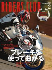 RIDERS CLUB(ライダースクラブ) (2013年2月号)